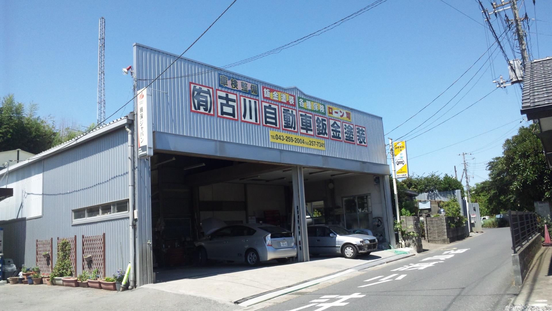 有限会社 古川自動車鈑金塗装