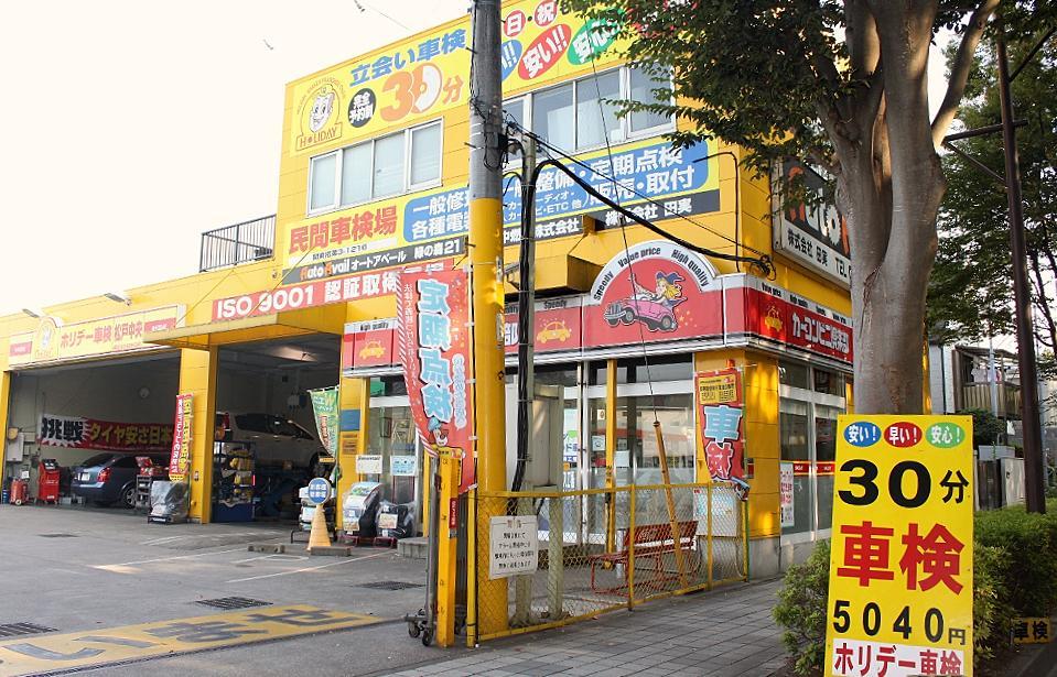 ホリデー車検松戸中央店(㈱田実 オートアベール)